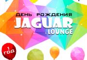 Ресторан Jaguar Lounge отмечает свой первый День Рождения