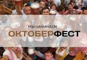 OKTOBERFEST'15 в «Славутич Шато Пивоварня»