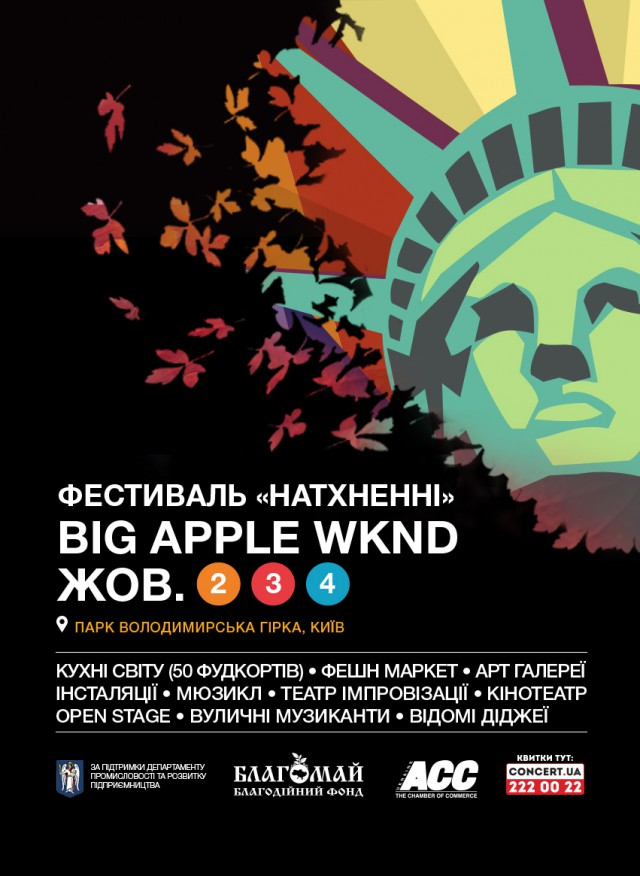 С 2 по 4 октября в парке «Владимирская горка» состоится фестиваль «Натхненні Великим Яблуком»