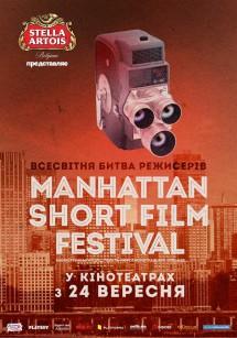 Манхэттенский фестиваль короткометражных фильмов - 2015