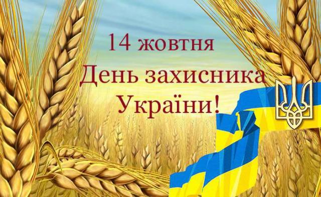 День защитника Украины отмечается 14 октября