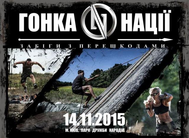 14 ноября 2015 в Киеве на территории Парка Дружбы народов состоится третий этап зрелищных соревнований с препятствиями «ГОНКА НАЦИИ»