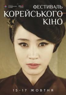 Фестиваль корейского кино
