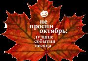 Лучшие событий октября в Киеве. Ты не можешь это пропустить!