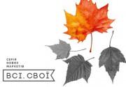 """Маркет """"Всі.Свої"""": ищем концептуальную одежду от молодых украинских брендов"""