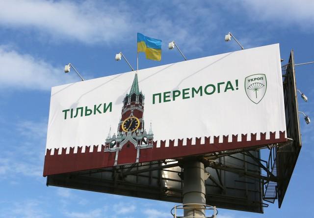 Патриотическую акцию провели в украинской столице