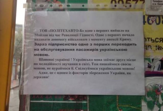 В транспорте пассажиров призывают общаться по-украински