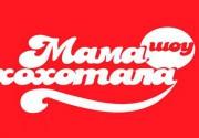 Съемки «Мамахохотала-шоу» (НЛО TV)