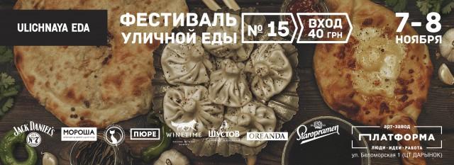 Острые, сытные и горячие блюда отлично скрасят выходные киевлян даже в прохладную ноябрьскую погоду