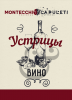 Сезон устриц и вина по лучшим ценам в Киеве только в Montecchi Capuleti!