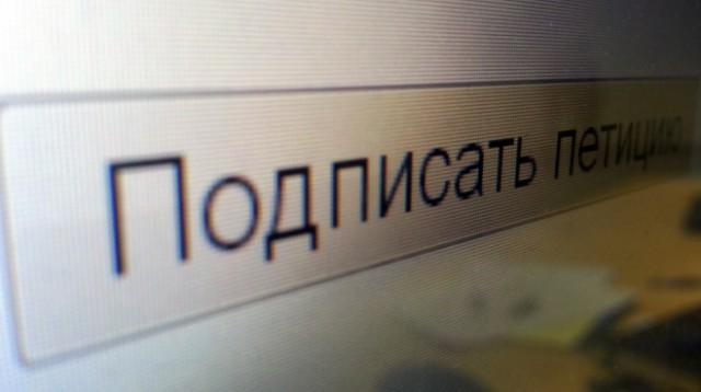 Портал электронных петиций заработал