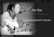 """""""Голос внутренней тишины"""" с Yan Tian"""