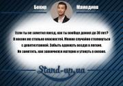 Подборка шуток от Stand-up.ua