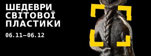 В экспозиции будут представлены работы всемирно известных художников