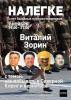 НАЛЕГКЕ: как побывать в Северной Корее и вернуться?