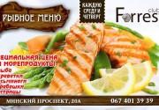Новое Рыбное Меню в ресторане Forrest Club
