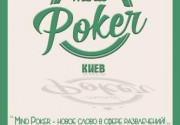 MIND POKER IN BOSALEY 15.11.15