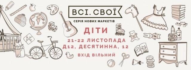 100 лучших украинских производителей игрушек, книг, полезных сладостей, одежды для малышей и мам, текстиля и декора для детских комнат впервые соберутся на «Всі. Свої: Діти»