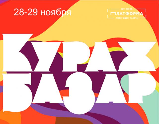 Кураж Базар - это самая большая ежемесячная барахолка в Киеве