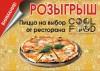 Конкурс для желающих насладиться самой вкусной пиццей на ваш выбор по меню