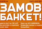 Ресторан «АВТО-ГРИЛЬ Мисливець» на Троєщині запрошує на банкет!