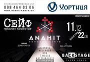 """В ресторане """"СЕЙФ"""" шоурум ANAHIT concept store проведёт показ коллекций украинских дизайнеров"""