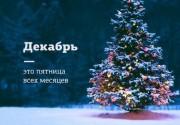 Лучшие события декабря в Киеве: концерты, ярмарки, развлечения для детей. Не пропусти!