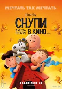 Снупи и Чарли Браун: Мелочь в кино