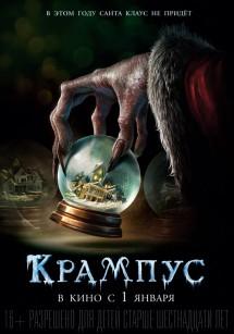 Крампус: Похититель Рождества