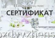Подарочный сертификат бутик-отеля Воздвиженский