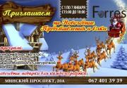 "Новогодние Ёлки в ресторане ""Forrest Club"""
