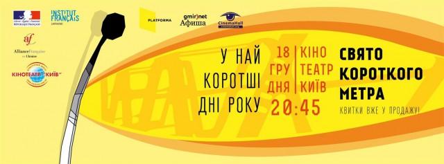В самый короткий день года Французский институт в Украине покажет короткометражки