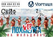 Мальдивы уже в Киеве!