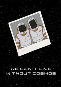 Мы не можем жить без космоса