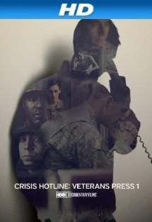 Телефон доверия для ветеранов