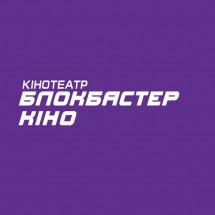 Блокбастер Кино