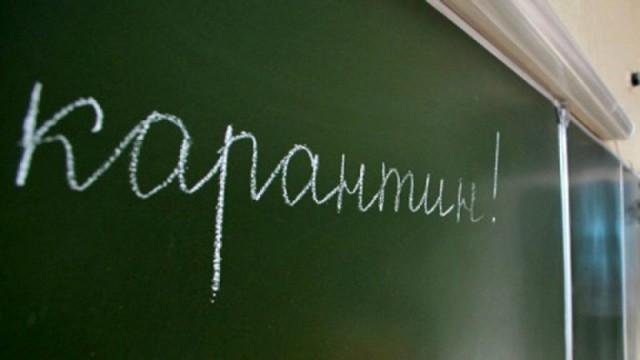 В целом по Украине карантин объявлен более чем в 4,5 тыс. общеобразовательных учебных заведений