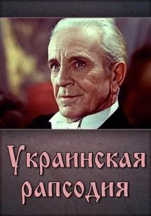 Украинская рапсодия