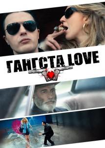 Гангста Love