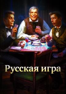 Русская игра