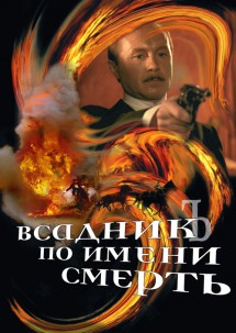 Всадник по имени Смерть