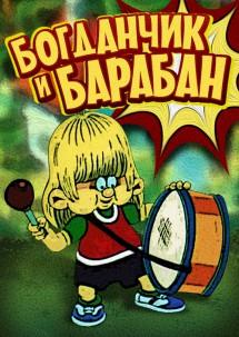 Богданчик и барабан