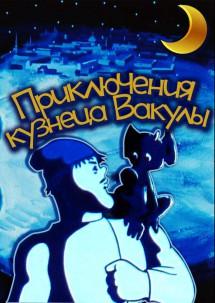 Приключения кузнеца Вакулы