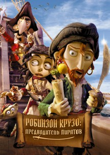 Робинзон Крузо: Предводитель пиратов