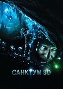 Санктум 3D