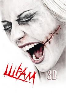 Шрам 3D