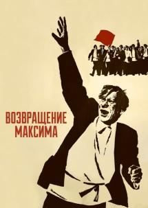 Возвращение Максима