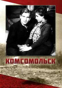 Комсомольск
