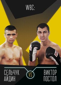 WBC: Виктор Постол - Сельчук Айдин