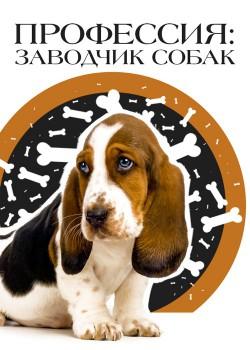 Профессия: заводчик собак